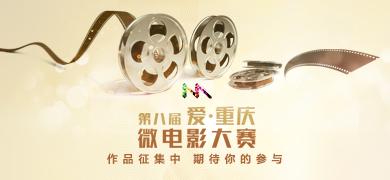 """第六届""""爱·重庆""""微电影大赛"""